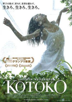 kotoko_poster_web-thumb-300xauto-31140